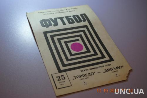 ПРОГРАМКА ФУТБОЛ 1975Г.  ТОРПЕДО МОСКВА - ДИНАМО КИЕВ
