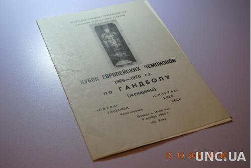 ПРОГРАМКА ГАНДБОЛ 1969Г. ОДЕВА ГЛОХОВЕЦ - СПАРТАК КИЕВ