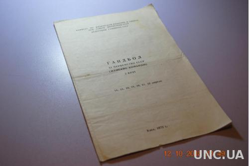ПРОГРАМКА ГАНДБОЛ 1972Г.