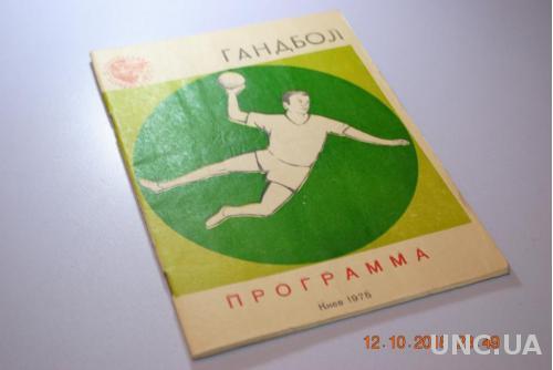 ПРОГРАМКА ГАНДБОЛ 1975Г.