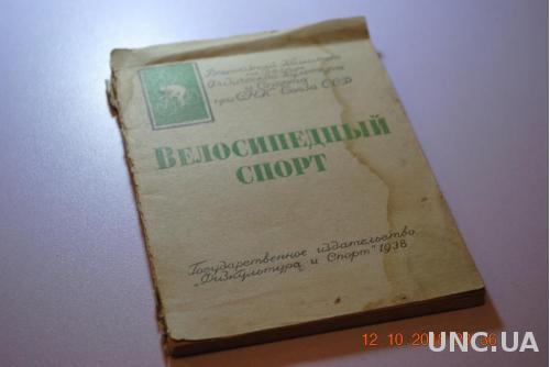 ПРОГРАМКА ГИМНАСТИКА 1947Г. ТБИЛИСИ