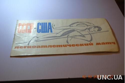 ПРОГРАМКА ЛЕГКАЯ АТЛЕТИКА 1965Г. СССР-США