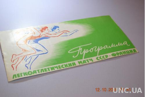 ПРОГРАМКА ЛЕГКАЯ АТЛЕТИКА 1966Г. СССР-ФРАНЦИЯ