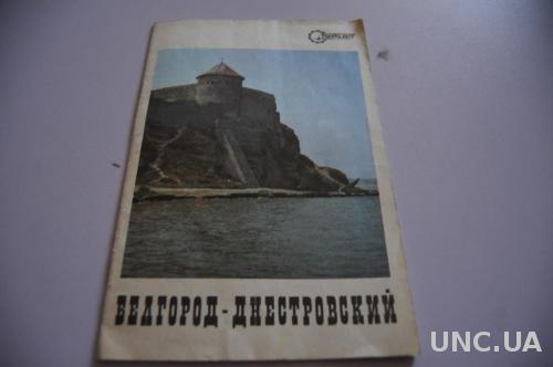 РЕКЛАМНЫЙ БУКЛЕТ БЕЛГЛРОД-ДНЕСТРОВСКИЙ 1975Г.