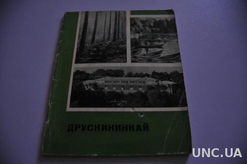 РЕКЛАМНЫЙ БУКЛЕТ ДРУСКИНИНКАЙ 1970Г.