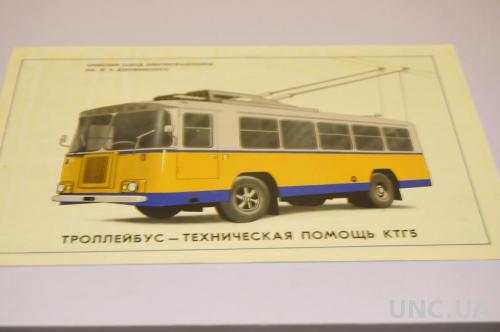 РЕКЛАМНЫЙ БУКЛЕТ ТРОЛЛЕЙБУС 1977Г.