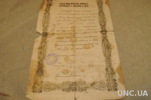 СВИДЕТЕДЬСТВО УЧИЛИЩА 1895Г.