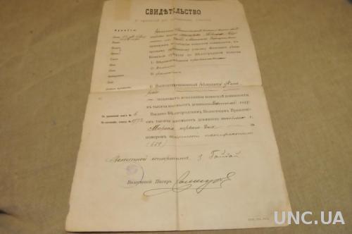 СВИДЕТЕЛЬСТВО О ВОИНСКОЙ ПОВИННОСТИ 1896Г.