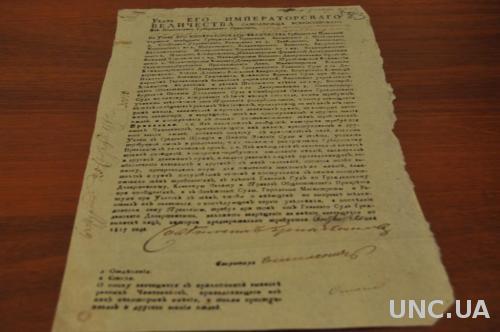 УКАЗ ЕГО ИМПЕРАТОРСКОГО ВЕЛИЧЕСТВА ГУБЕРНСКИЕ РАССЫЛКИ 1816Г. ОРИГИНАЛ ВОДЯНЫЕ ЗНАКИ СЫСК ПРЕСТУПНИК