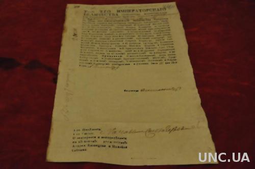 УКАЗ ЕГО ИМПЕРАТОРСКОГО ВЕЛИЧЕСТВА ГУБЕРНСКИЕ РАССЫЛКИ 1817Г. ОРИГИНАЛ ВОДЯНЫЕ ЗНАКИ