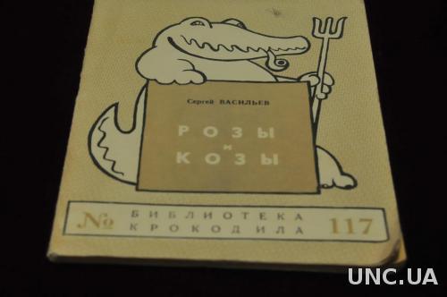 ЖУРНАЛ БИБЛИОТЕКА КРОКОДИЛА 1955Г.№117 РОЗЫ И КОЗЫ