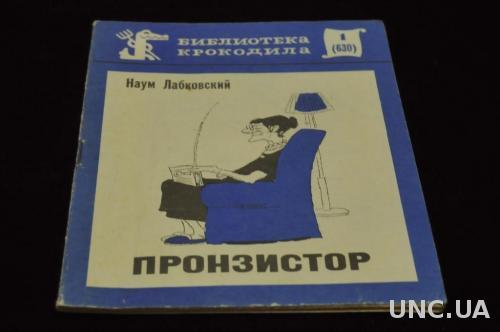 ЖУРНАЛ БИБЛИОТЕКА КРОКОДИЛА 1971Г.№1