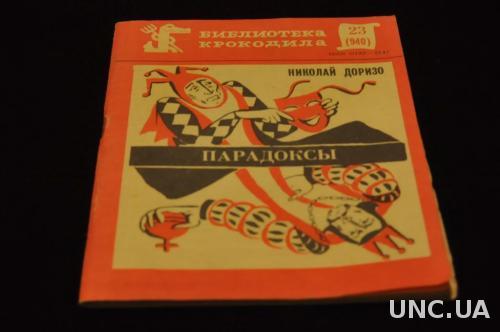ЖУРНАЛ БИБЛИОТЕКА КРОКОДИЛА 1983Г.№23