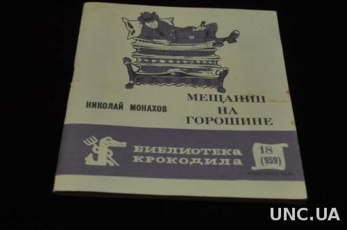ЖУРНАЛ БИБЛИОТЕКА КРОКОДИЛА 1984Г.№18