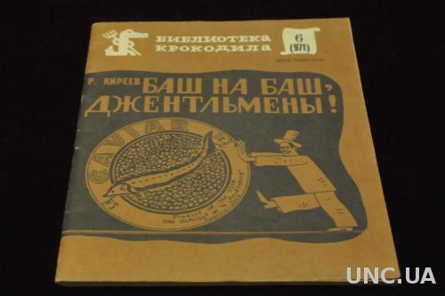 ЖУРНАЛ БИБЛИОТЕКА КРОКОДИЛА 1985Г.№6