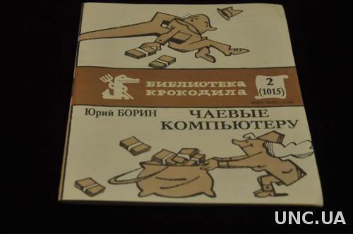 ЖУРНАЛ БИБЛИОТЕКА КРОКОДИЛА 1987Г.№2