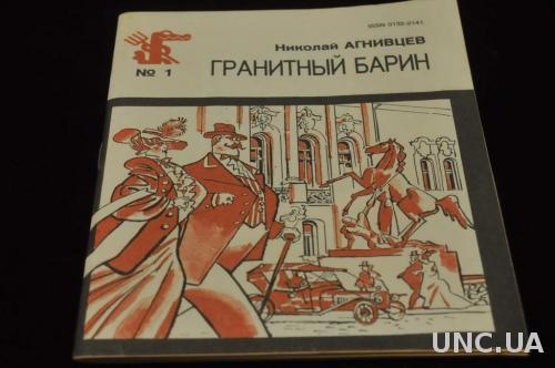 ЖУРНАЛ БИБЛИОТЕКА КРОКОДИЛА 1990Г.№1