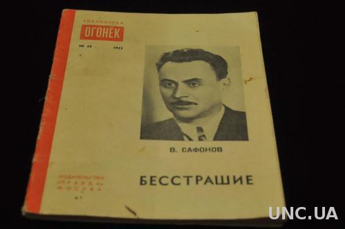 ЖУРНАЛ БИБЛИОТЕКА ОГОНЕК 1951Г.№44 САФОНОВ БЕССТРАШИЕ