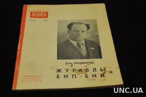 ЖУРНАЛ БИБЛИОТЕКА ОГОНЕК 1951Г.№48