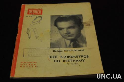 ЖУРНАЛ БИБЛИОТЕКА ОГОНЕК 1954Г.№27