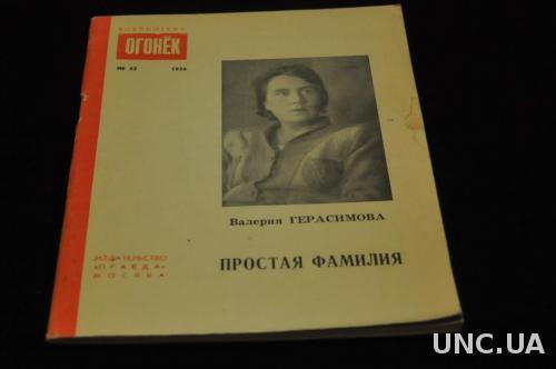 ЖУРНАЛ БИБЛИОТЕКА ОГОНЕК 1956Г.№52