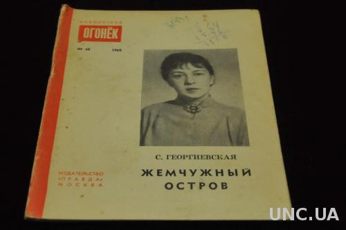 ЖУРНАЛ БИБЛИОТЕКА ОГОНЕК 1960Г.№40