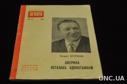 ЖУРНАЛ БИБЛИОТЕКА ОГОНЕК 1962Г.№10
