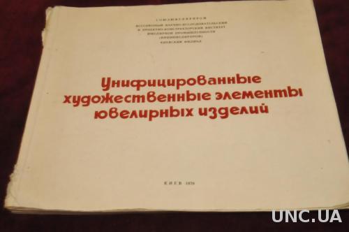 ЖУРНАЛ УНИФИЦИРОВАННЫЕ ХУДОЖЕСТВЕННЫЕ ЭЛЕМЕНТЫ ЮВЕЛИРНЫХ ИЗДЕЛИЙ 1976Г.