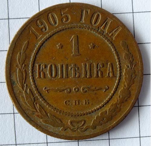 """1 копейка 1905 """"Кабинетная"""" №218"""