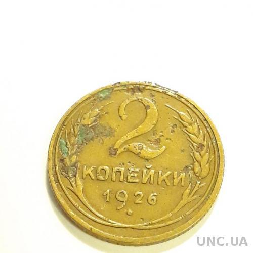 2 копейки 1926 СССР - редкие!