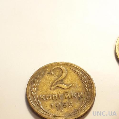 2 копейки 1955 СССР - редкие!