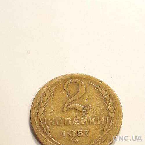 2 копейки 1957 СССР - редкие!