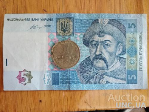 50 копеек 1974 СССР от 1 гривны без резерва Возможно брак заготовки