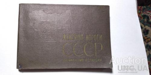 Железные дороги СССР направления и станции Москва 1971 справочник
