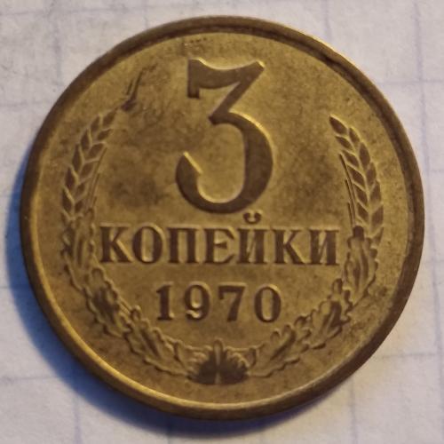3 Копейки 1970г СССР
