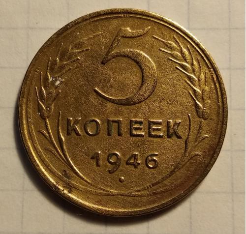 5 Копеек 1946г СССР
