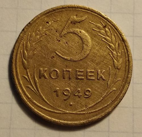 5 Копеек 1949г СССР