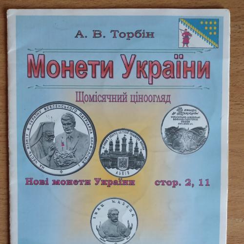 Ціноогляд Монети України А.В.Торбин 2008р