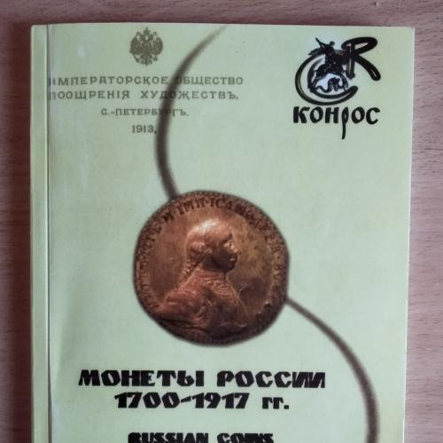 Каталог Монеты России 1700-1917гг. Владимир Семенов (2008г)