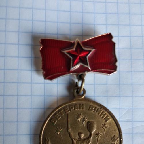 Медаль(Переделка) Ветеран Войны