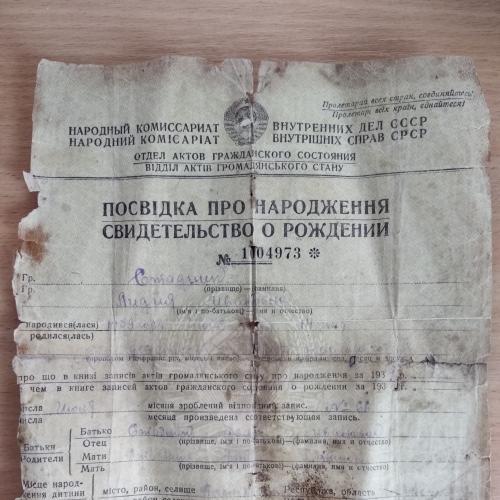 Свидетельство о рождении 1939 года