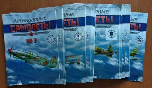Журналы Легендарные самолеты с 1 - 56 номер с буклетом