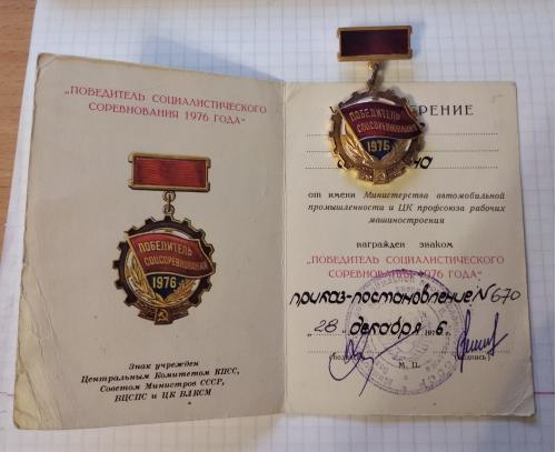 Знак Победитель Соцсоревнования 1976г (С Удостоверением)