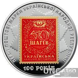 100-річчя випуску перших поштових марок України / 100 лет выпуска Почтовых марок 5 грн . 2018