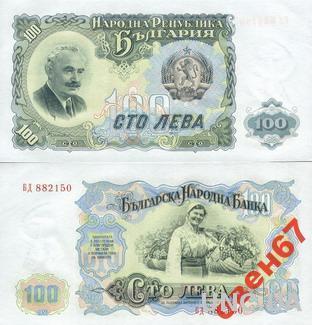 Болгария 100 лев 1951 UNC