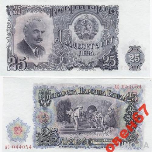 Болгария 25 лев 1951 UNC