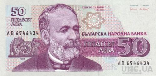 Болгария 50 левов 1992 UNC