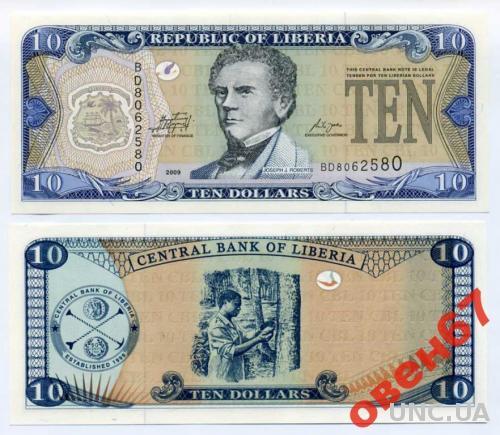 Либерия 10 долларов 2009 UNC