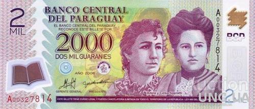 Парагвай 2000 гуарани 2011  UNC (полимер)