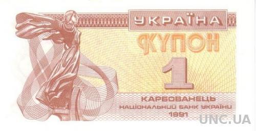 Украина 1 крб 1991 UNC